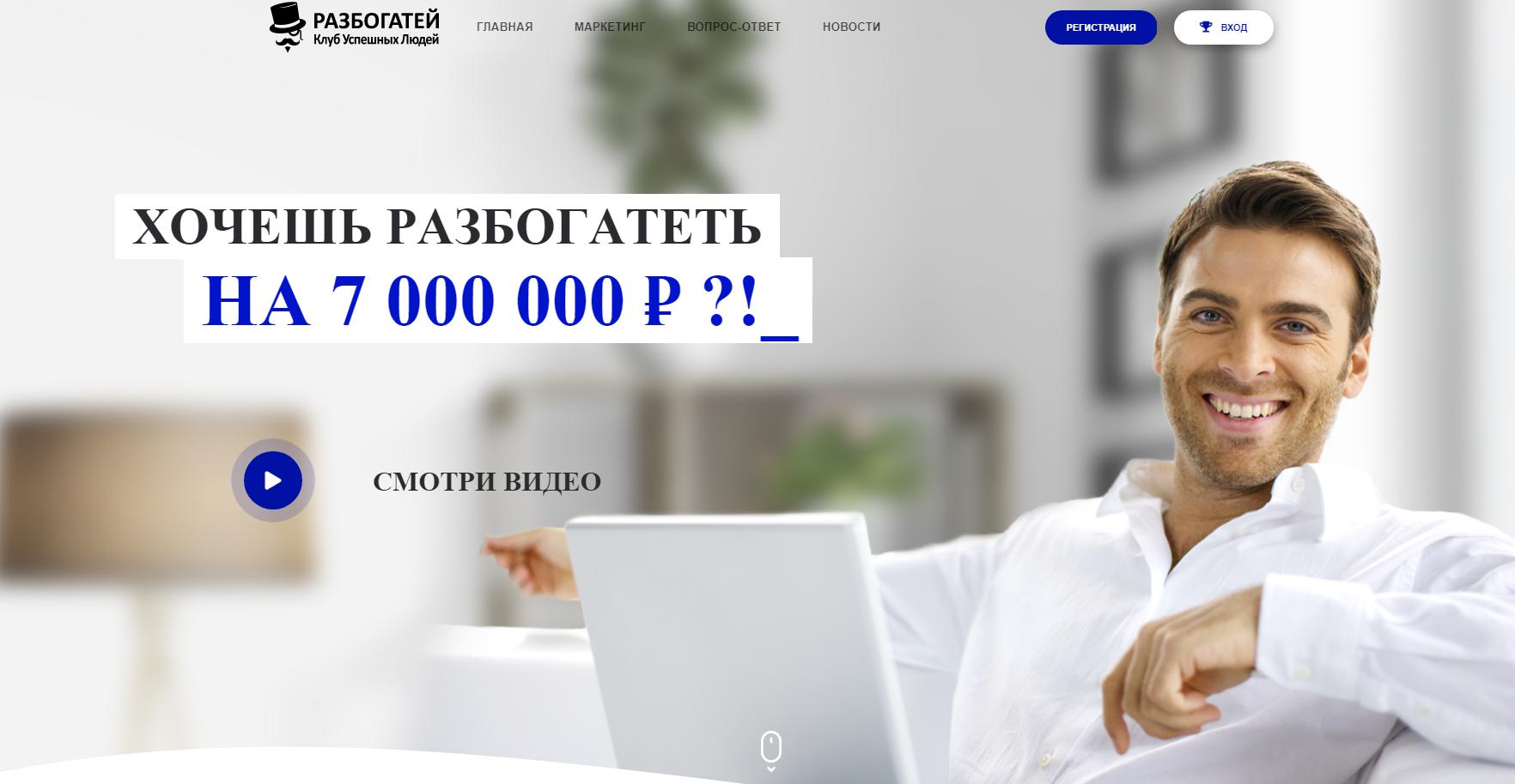 """Скрипт пирамиды (млм) """"Клуб Разбогатей"""" 2018"""