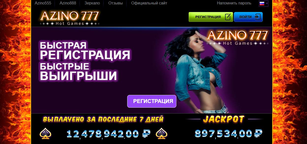 azino777 официальный сайт регистрация