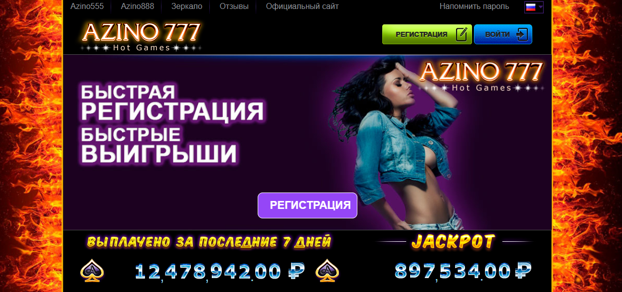 азино мобайл официальный сайт azino777