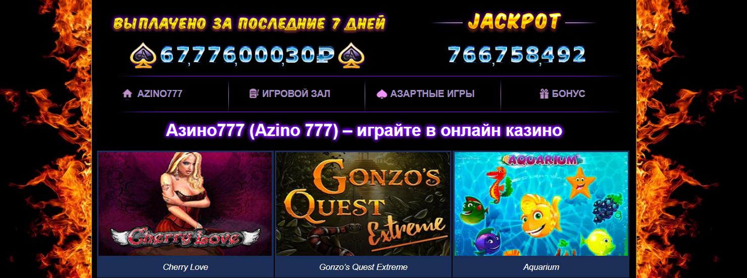 официальный игровой клуб азино777