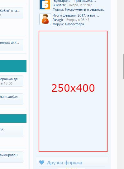 250x400 реклама