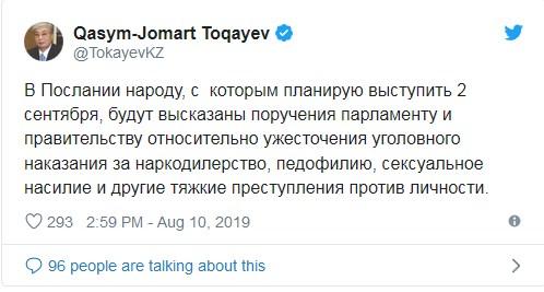 Касым-Жомарт Токаев выступит с Посланием народу Казахстана