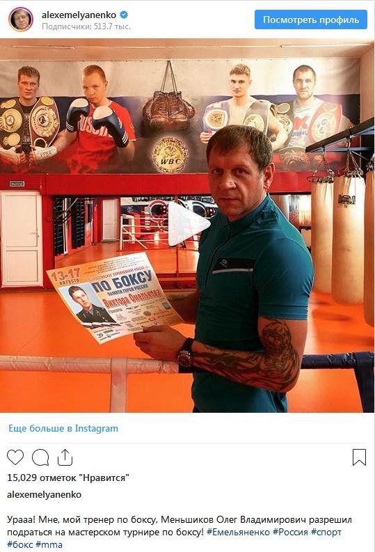 Александр Емельяненко «уходит» в бокс