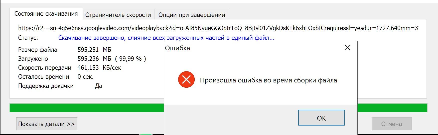 Ошибка во время сборки файла
