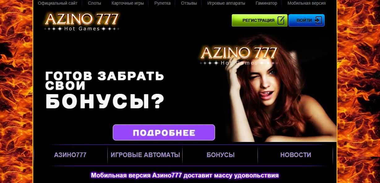 азино777 мобильная