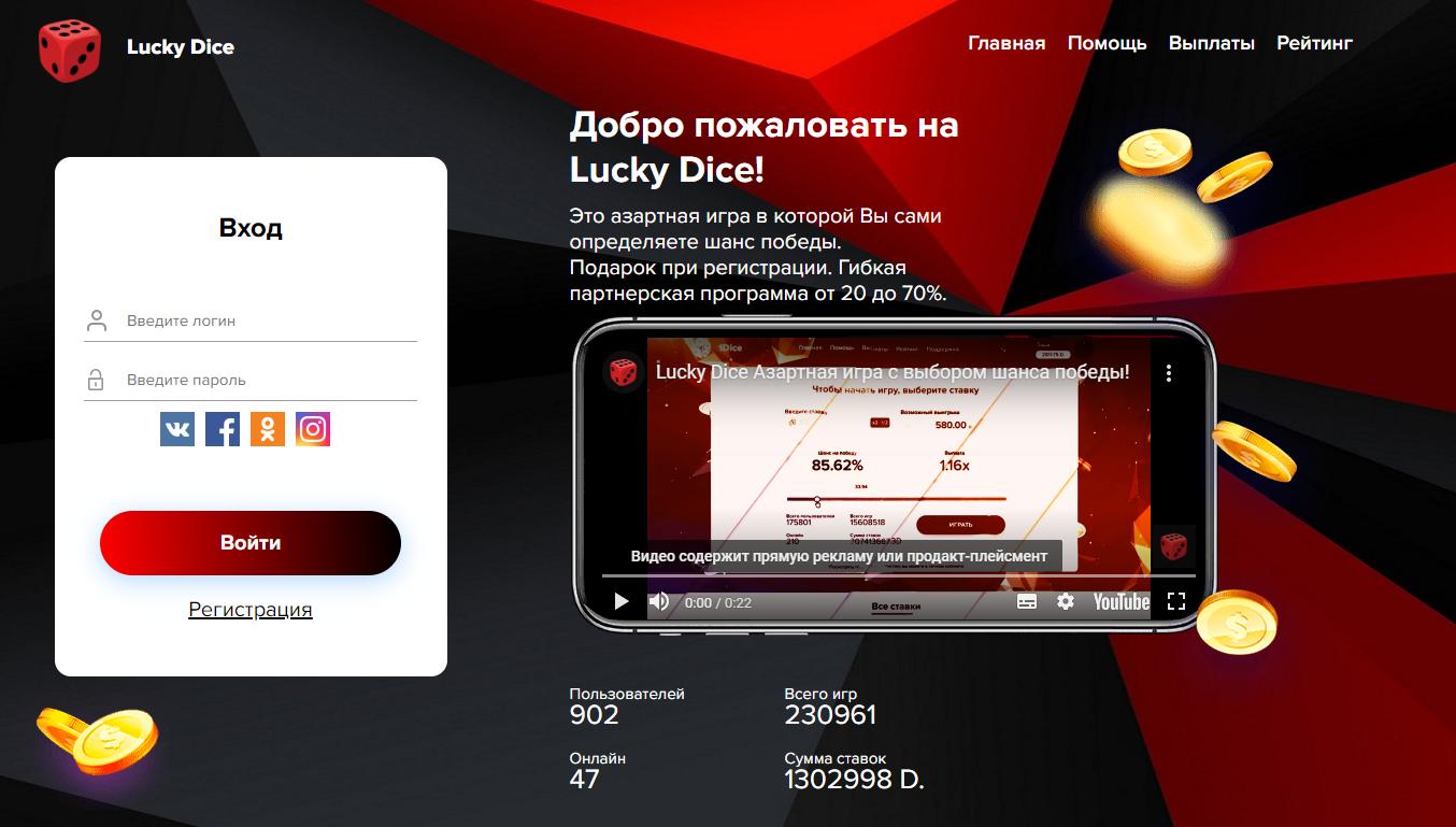 Lucky Dice - Азартная игра с выбором шанса победы   Игра Кости с выводом денег