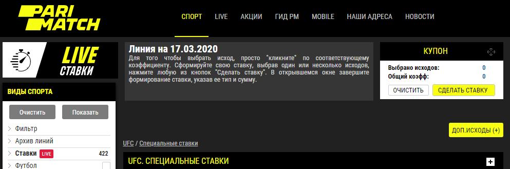 https://parimatch.kz/sport/ufc/specialnye-stavki