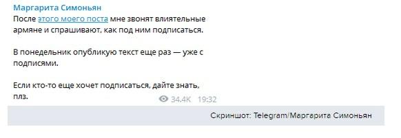 """Симоньян после резкого заявления о властях стали звонить """"влиятельные армяне"""""""