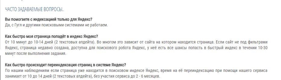 Как ускорить индексацию ссылок в Yandex, полезный сервис