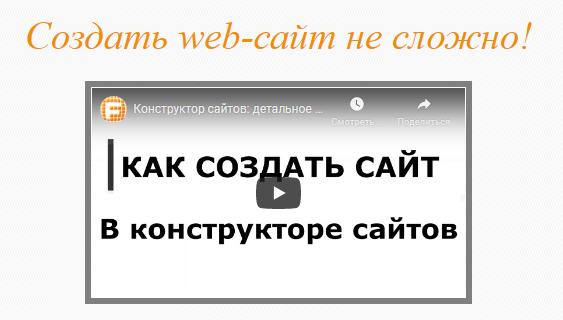 Видеоурок для конструктора сайта