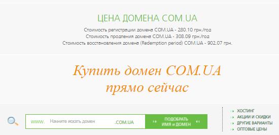 Как заказать домен com.ua