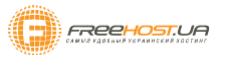 Хостинговая компания FREhost.UA