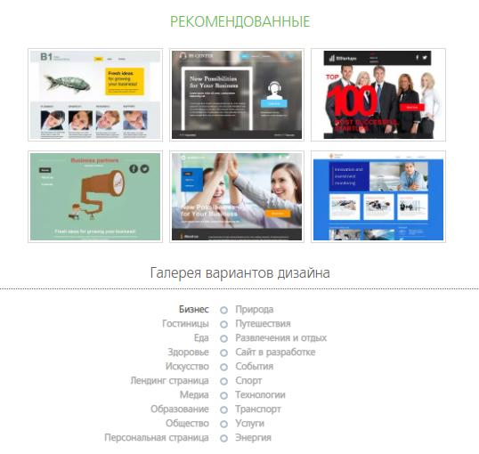 Рекомендованые шаблоны для он-лайн коструктора сайта