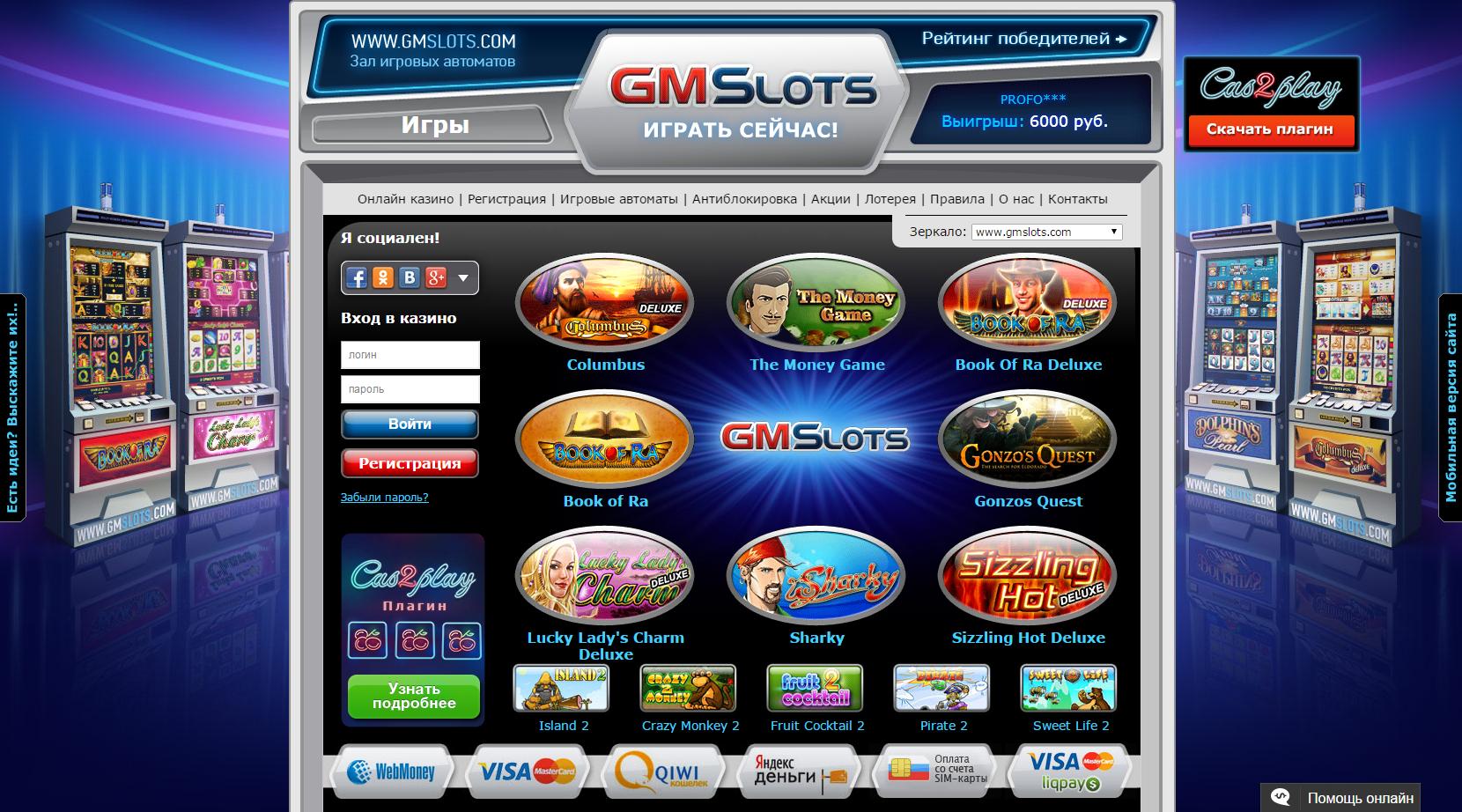 Онлайн казино гаминаторслотс ва банк казино город томск