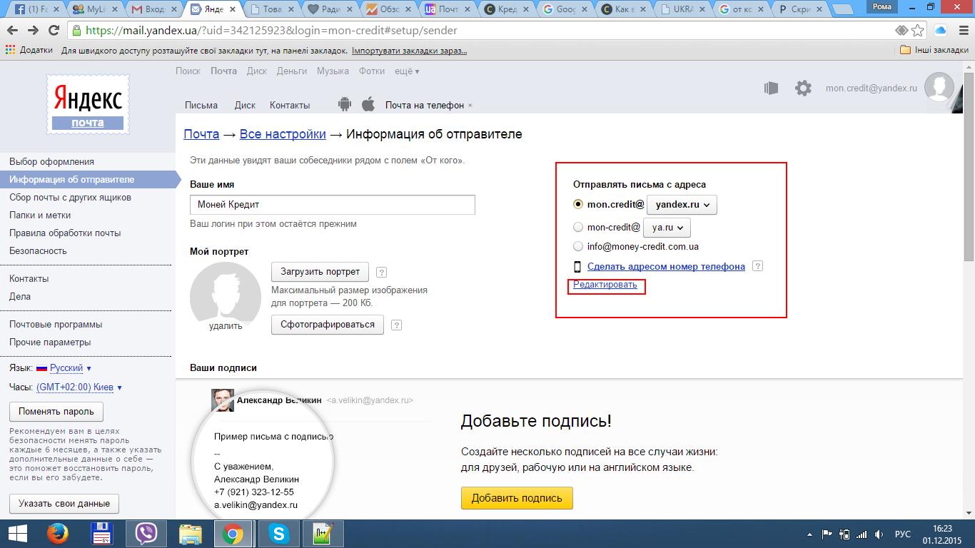 Почта Яндекс - как войти 68