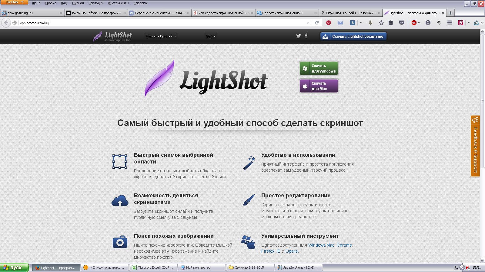 Скриншот экрана как сделать онлайн