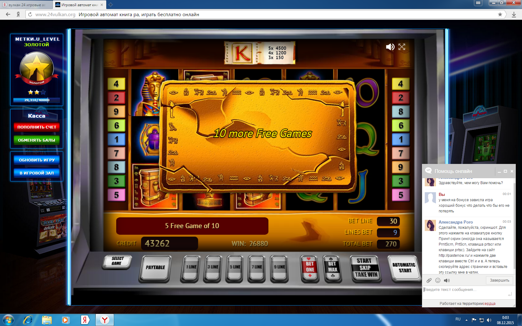 казино вулкан игровые автоматы книжки