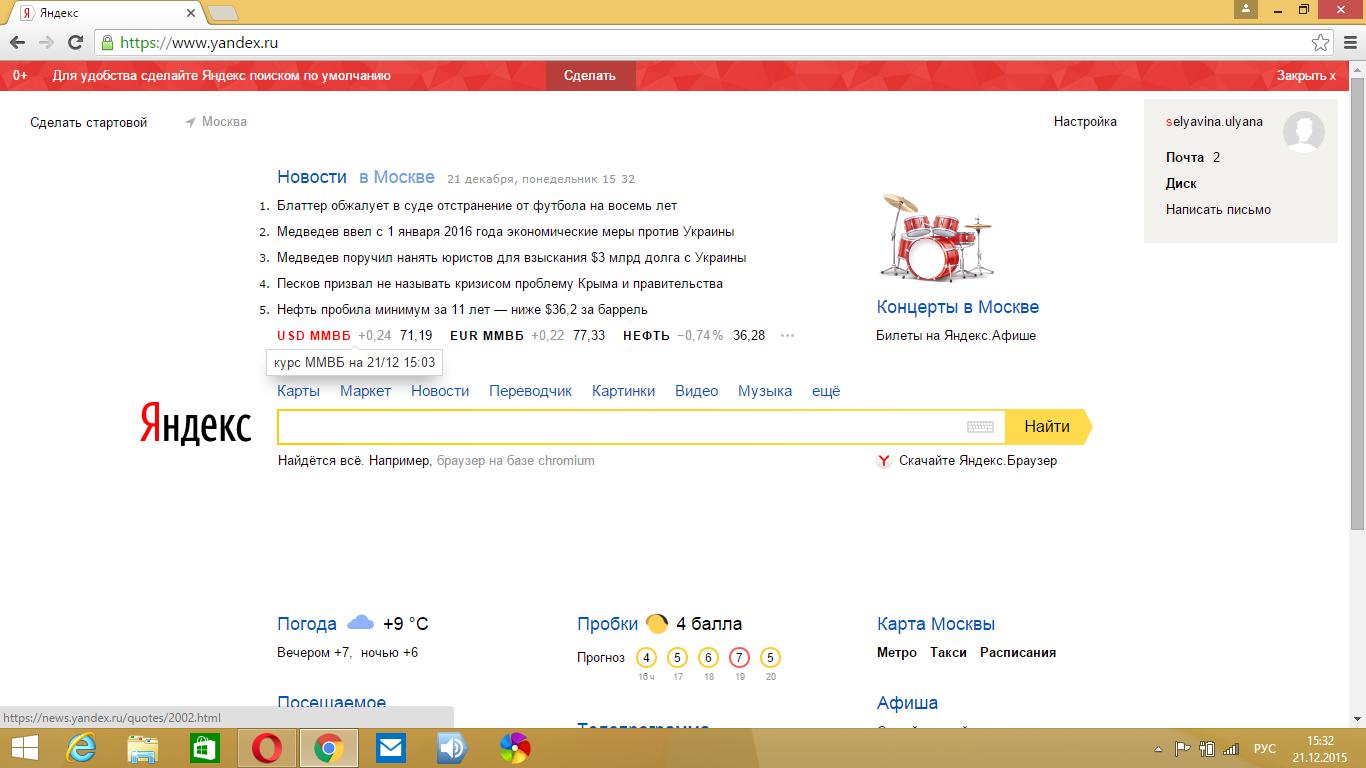 Как сделать яндекс поиском по умолчанию в своем браузере 990