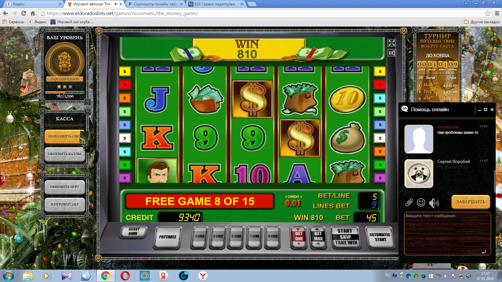 Скачать игру казино вулкан онлайн