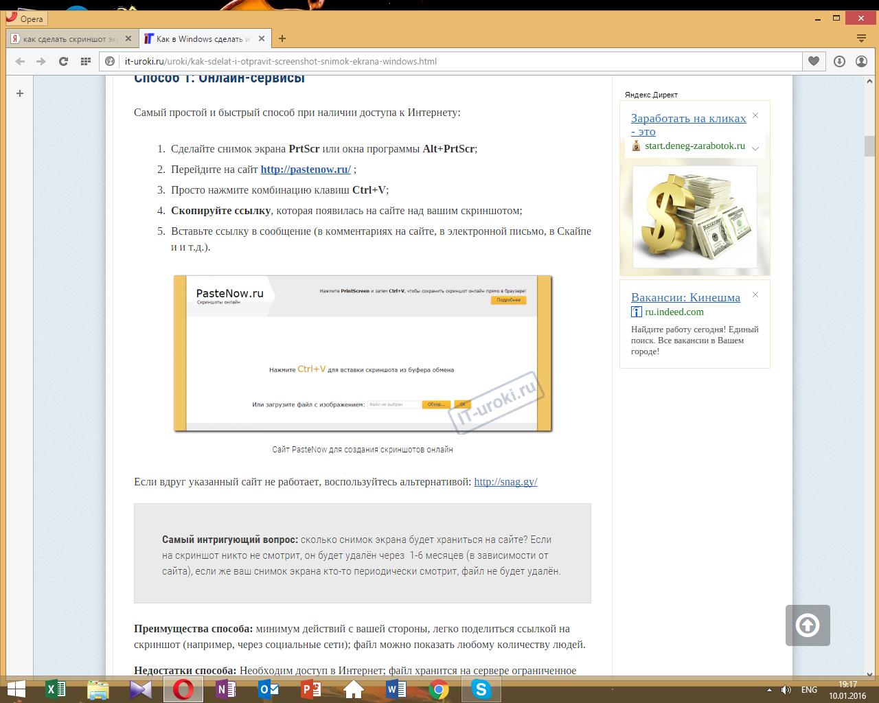 Скриншотер 26