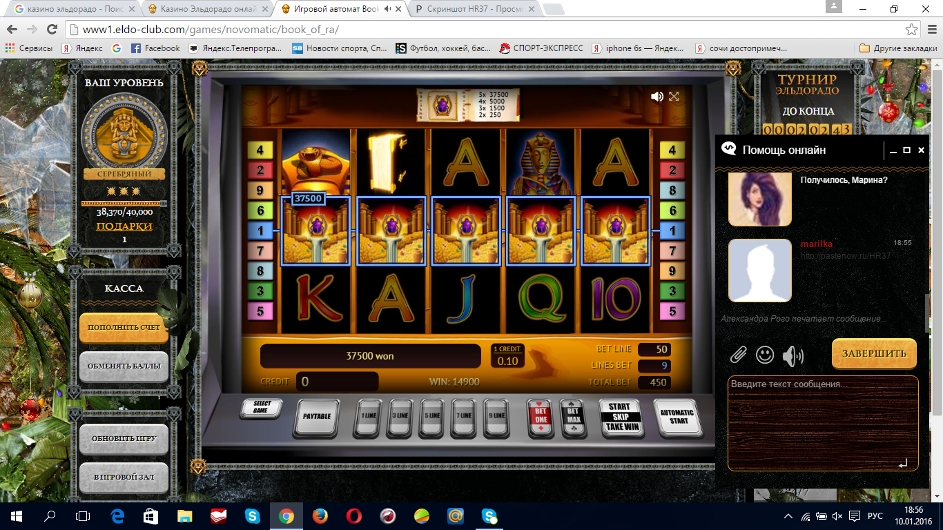официальный сайт eldorado 24 казино