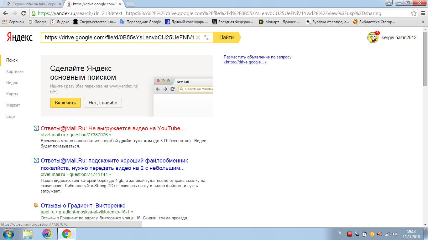 Как сделать поисковиком гугл а не яндекс 301