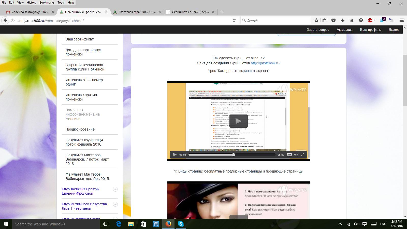 Как сделать скриншот страницы за пару секунд? 47
