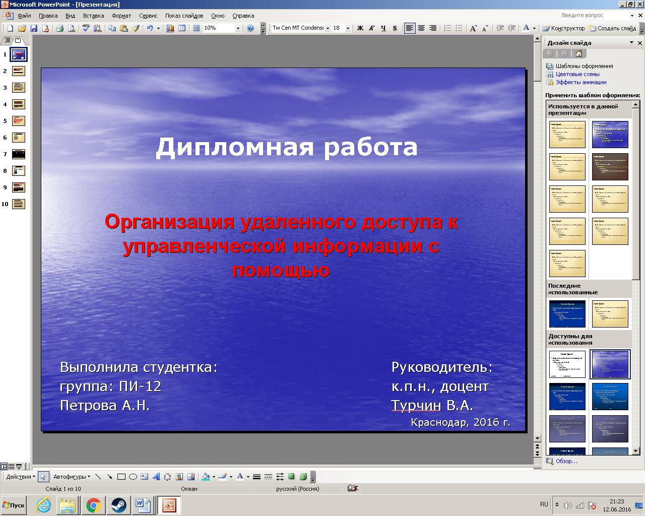 Как сделать презентацию в дипломной работе