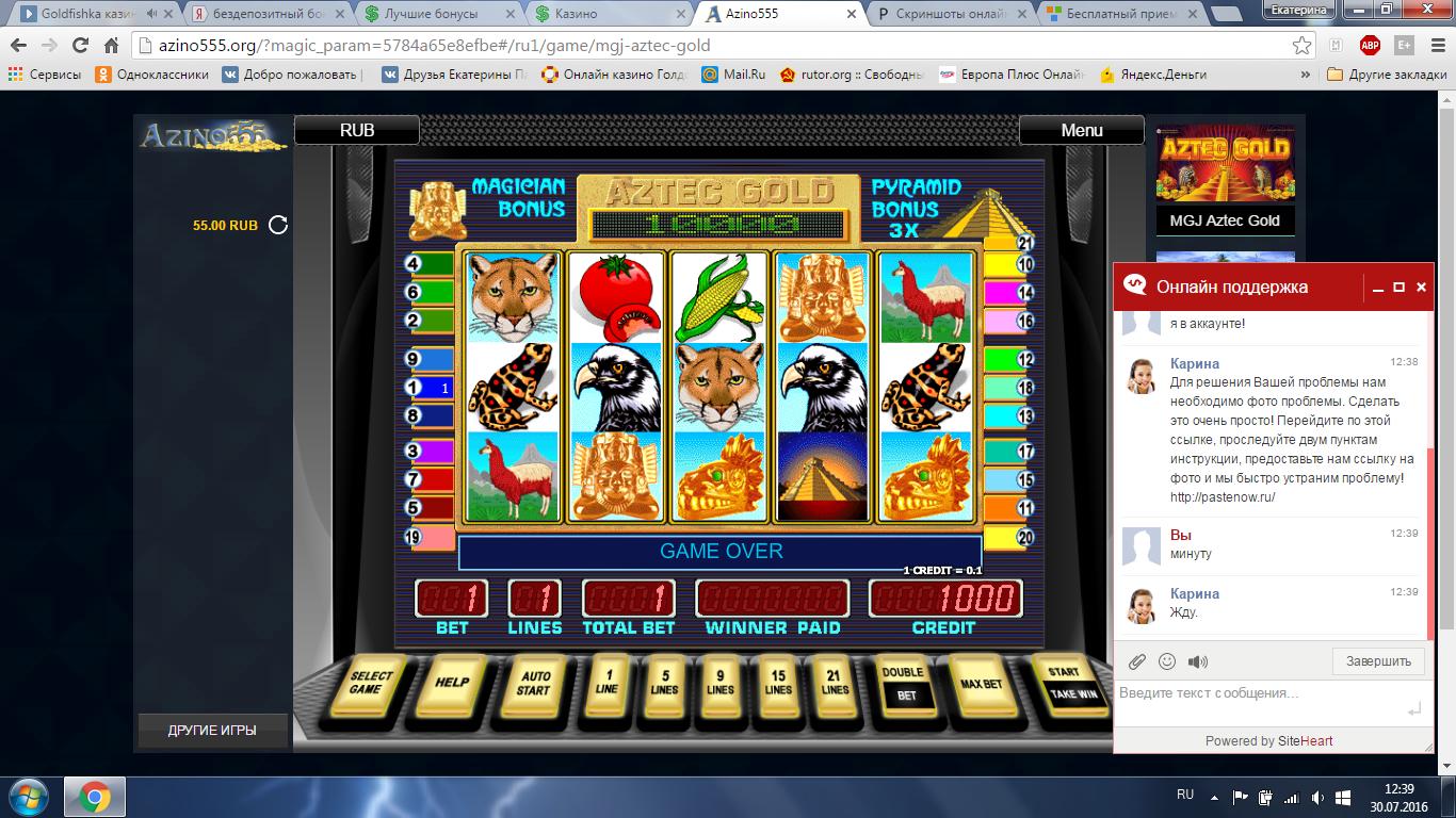 бездепозитный бонус goldfishka казино