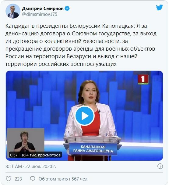 Кандидат в президенты Белоруссии потребовала вывода российских войск и разрыва союзного договора