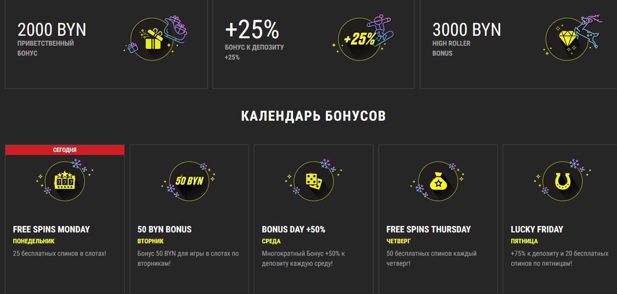 air.pm.by/ru/casino/bonuses