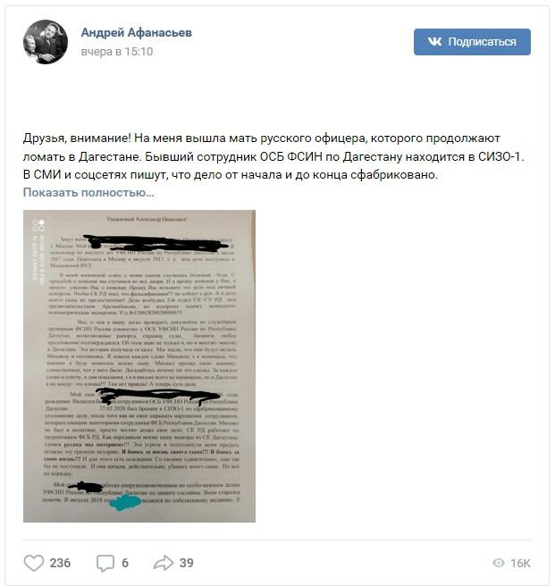 """""""Этого русака мы потеряем"""": Русского офицера в Дагестане поместили в СИЗО и не давали мыться"""