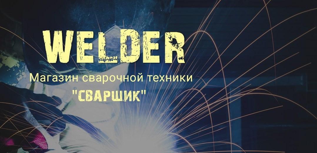 Сварочные аппараты на колесах в интернет-магазине el-welder.com.ua
