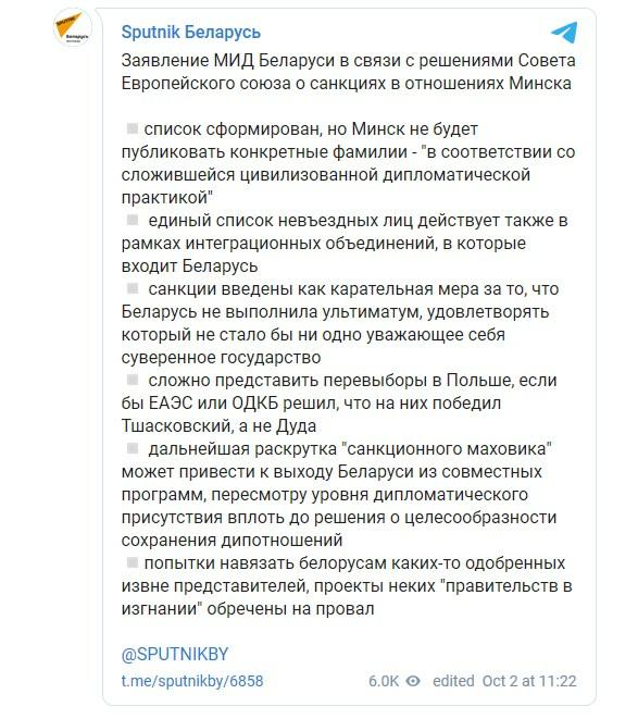 Белоруссия ответила ЕС своими санкциями