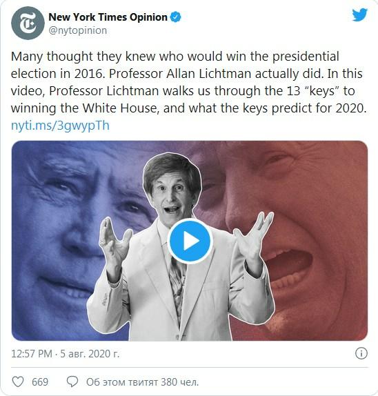Предсказавший победу пяти президентов США профессор Лихтман сделал новый прогноз