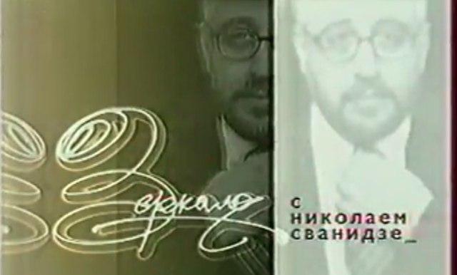Зеркало (РТР, 27.10.1996) Радиовыступление Бориса Ельцина; отноше...