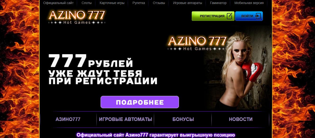 азино777 официальный сайт мобильная версия бонус
