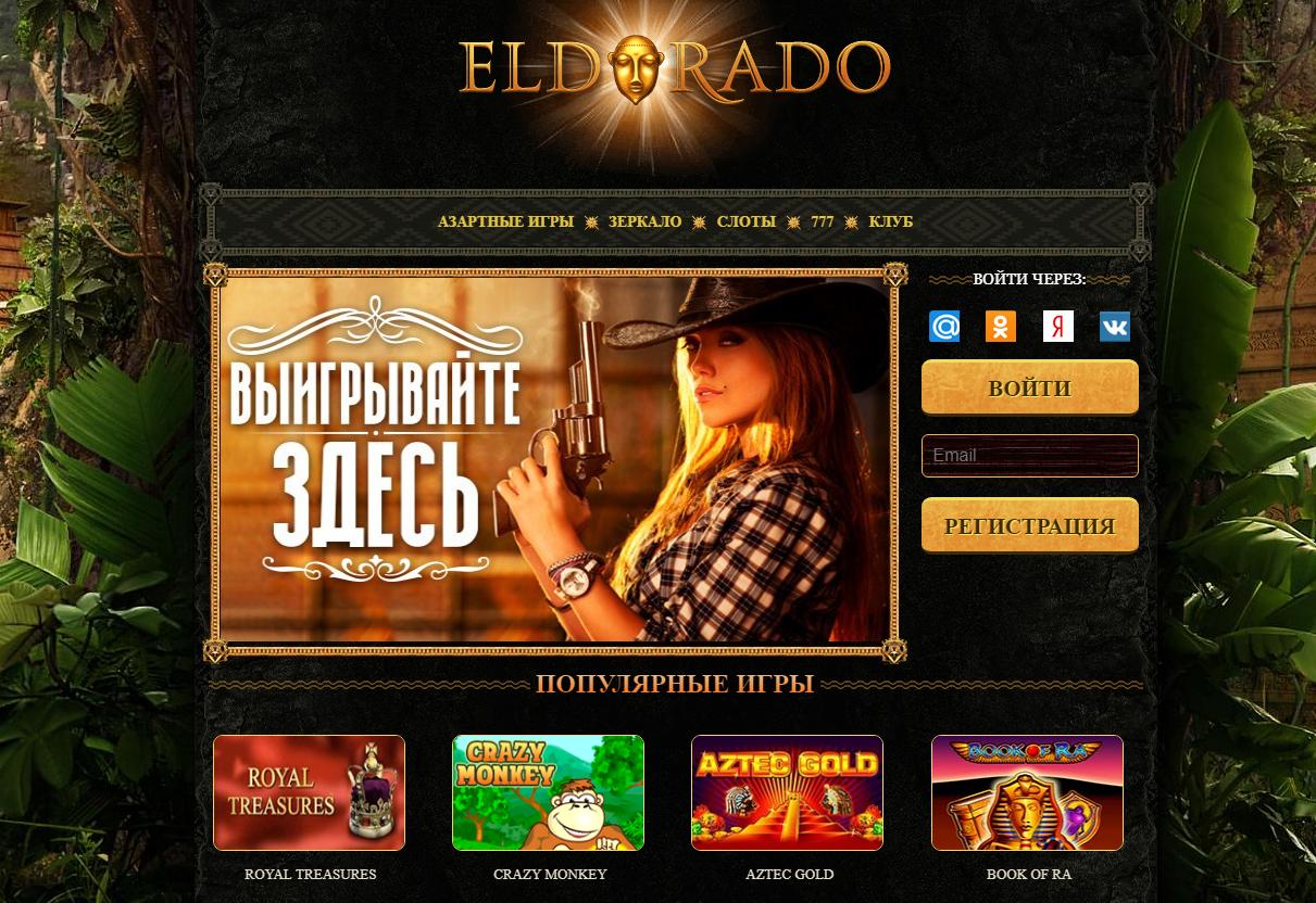 картинки казино эльдорадо