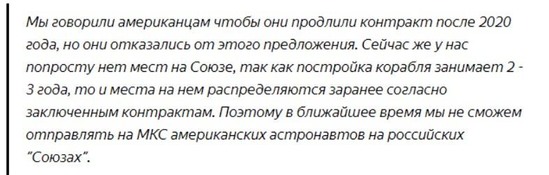"""Пиндосы нашли способ попасть на МКС, после отказа России предоставить место в """"Союзе МС-16"""""""