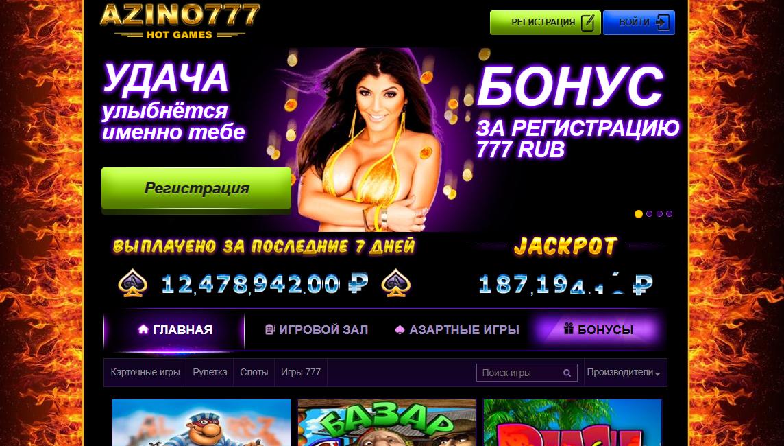 http azino777 azino ru