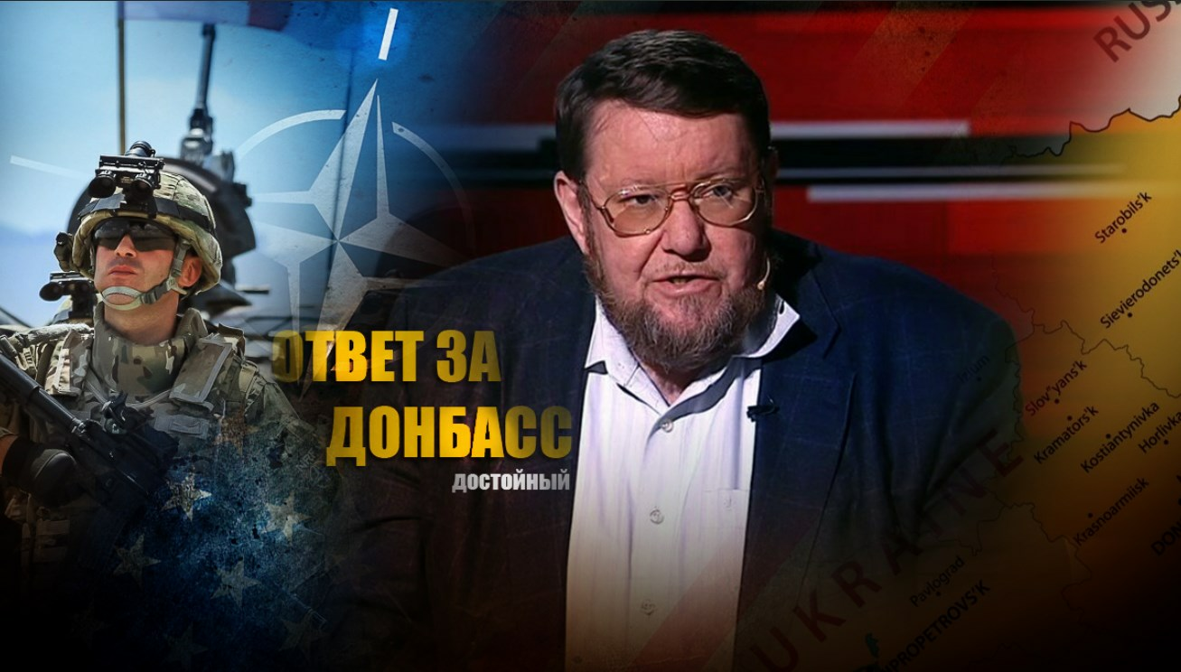 Сатановский объяснил, зачем России необходимо получить украинский «супер-плацдарм»