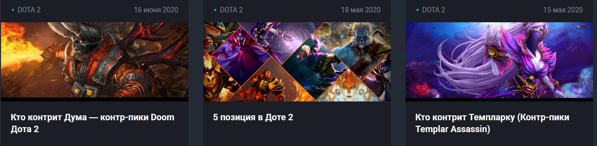gameon.pro - dota 2