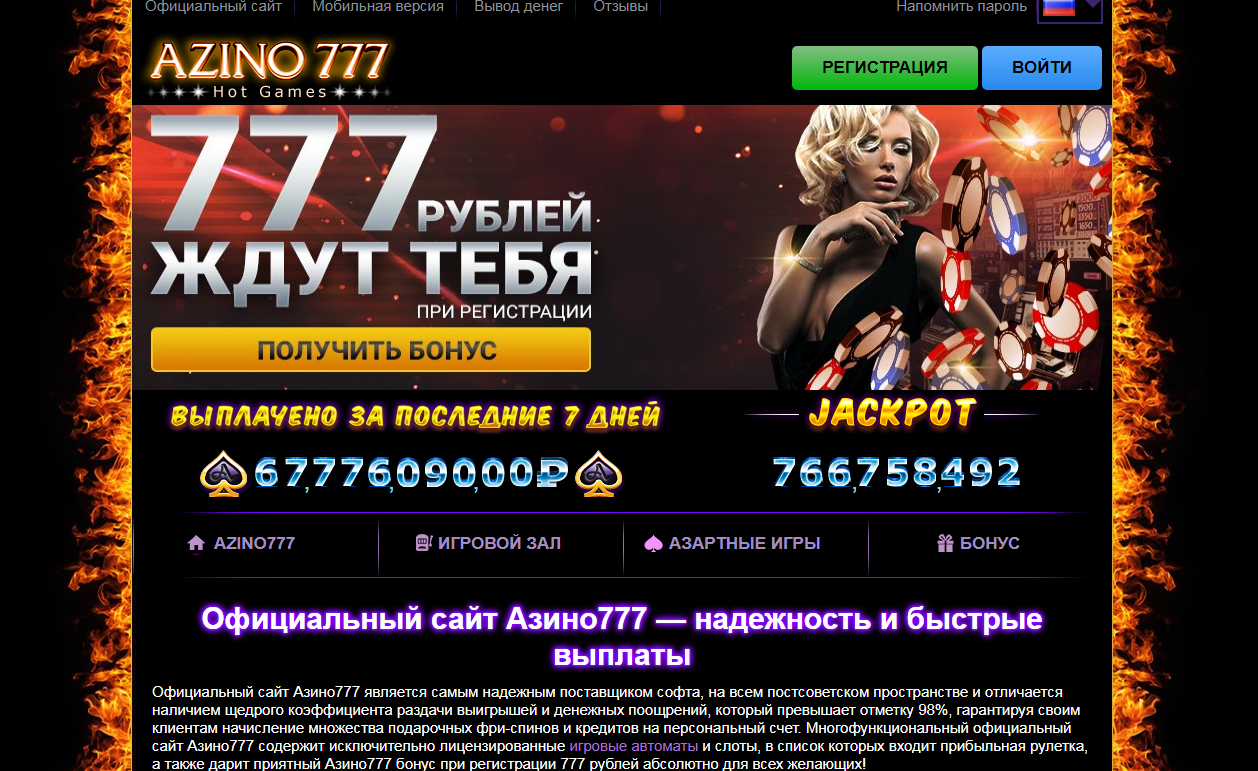 официальный сайт https www mobile azino 777 win webconsultation