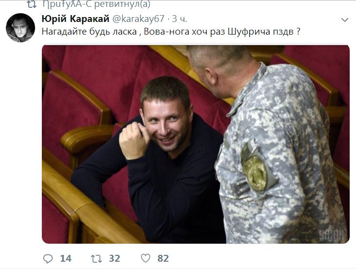 """Шуфрич і Береза побилися в Раді через плакат з """"агентом Путіна - Медведчуком"""" - Цензор.НЕТ 9156"""