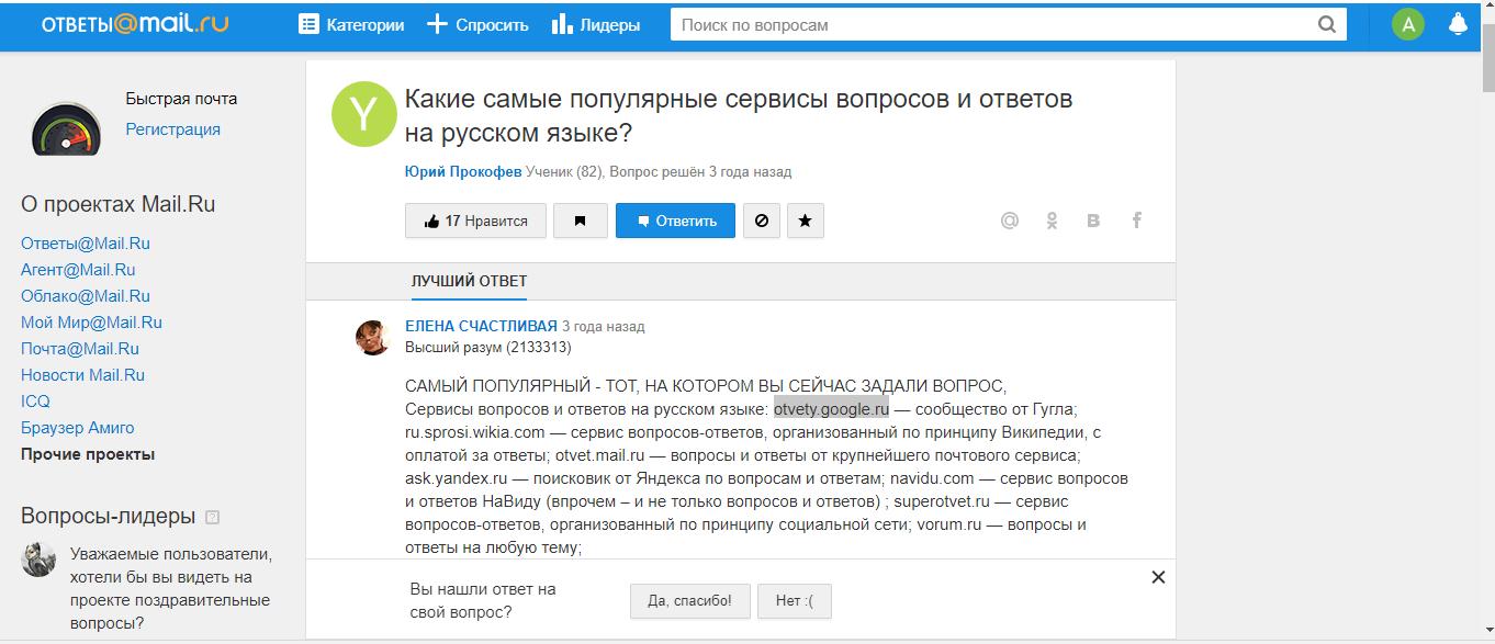 Как получить посетителей с Ответы@Mail.ru