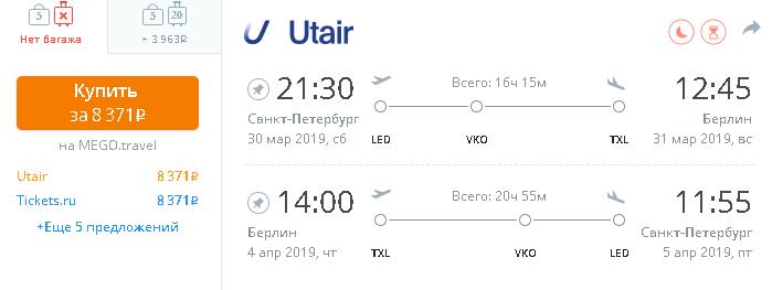 Из Санкт-Петербурга и 5 городов в Берлин от 8400₽ туда-обратно. Дешевые билеты ЮТэйр