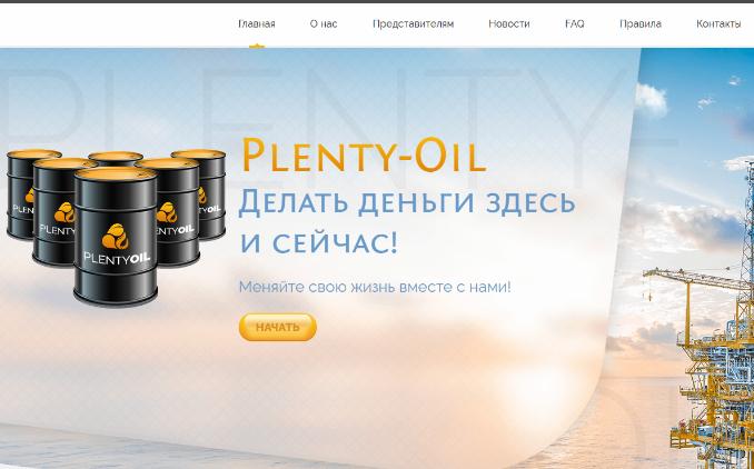 СКРИПТ ХАЙПА PLENTY-OIL