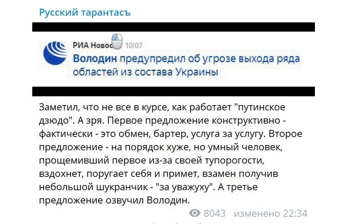 """Аваков попал в ловушку """"путинского дзюдо"""": В Сети объяснили просчёт Украины"""