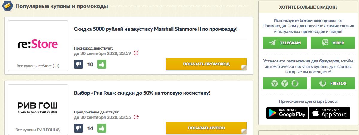 Promokodio.com