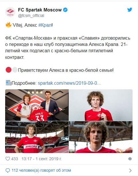 Официально: Алекс Крал стал игроком «Спартака»